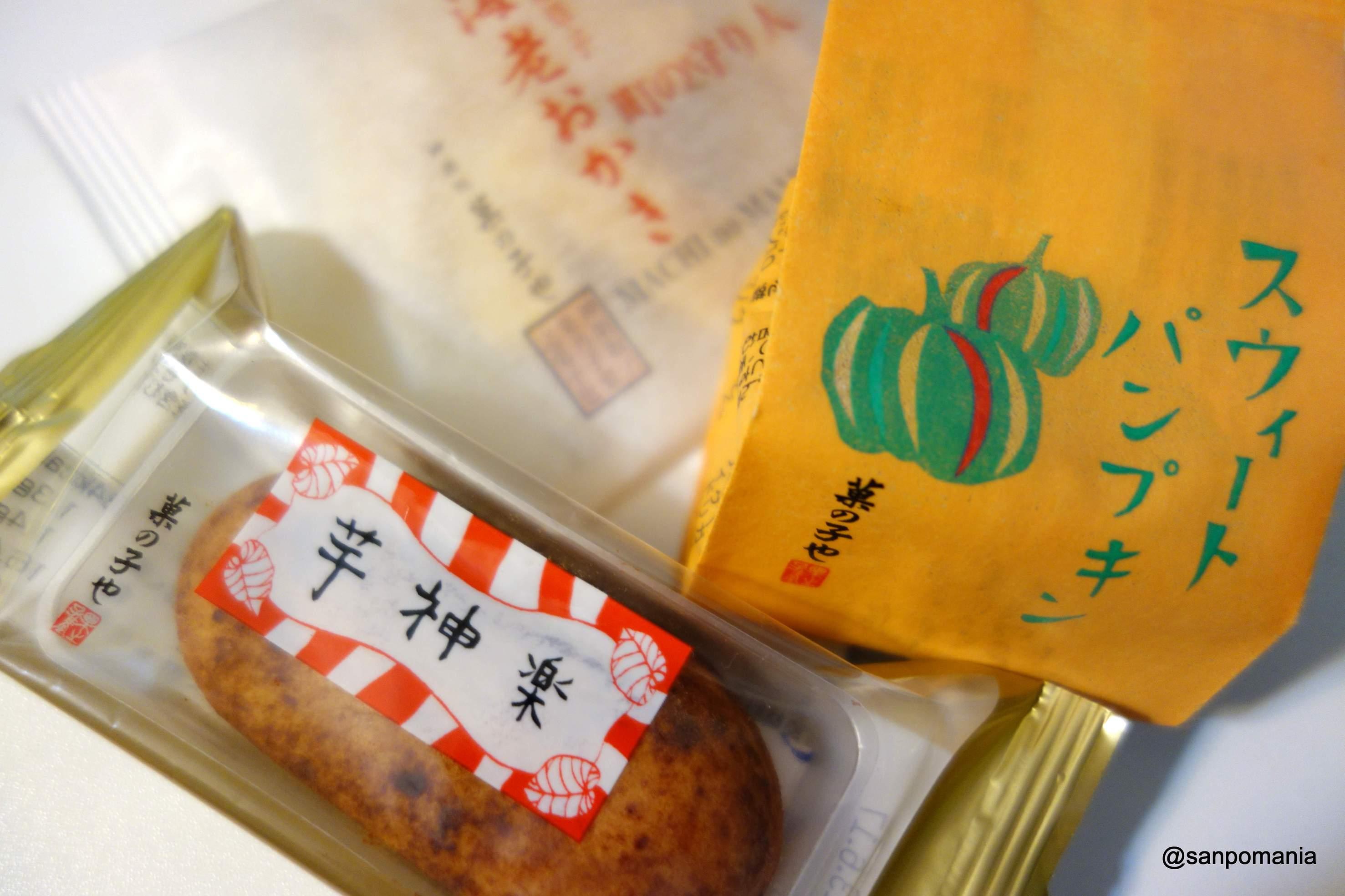 2013/05/04:菓の子や:商品:1875