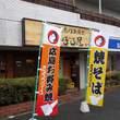 :広島風お好み焼き かぼろ屋