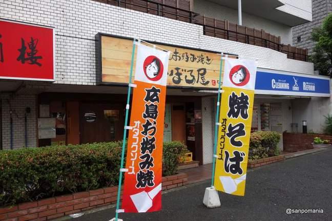 2013/06/16 広島風お好み焼き かぼろ屋 外観