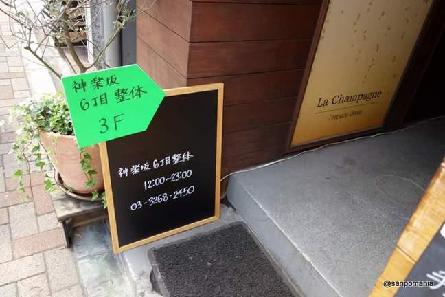2013/06/17 神楽坂6丁目整体 外観