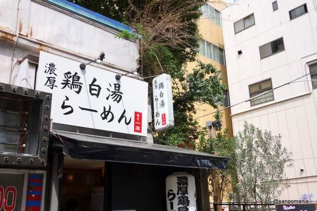 2013/06/23 濃厚鶏白湯らーめん 麺屋一楽 外観
