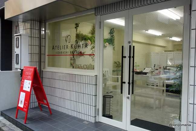 2013/07/02:アトリエ・コータ イイダバシ ブランチ:外観:5885