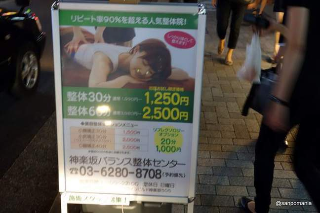 2013/09/19 神楽坂バランス整体センター 外観