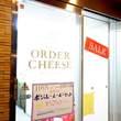 ORDER CHEESE:オーダーチーズ
