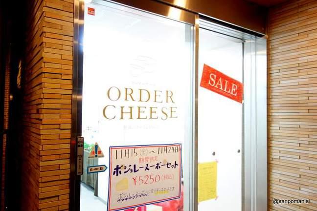 2013/11/16 オーダーチーズ 外観
