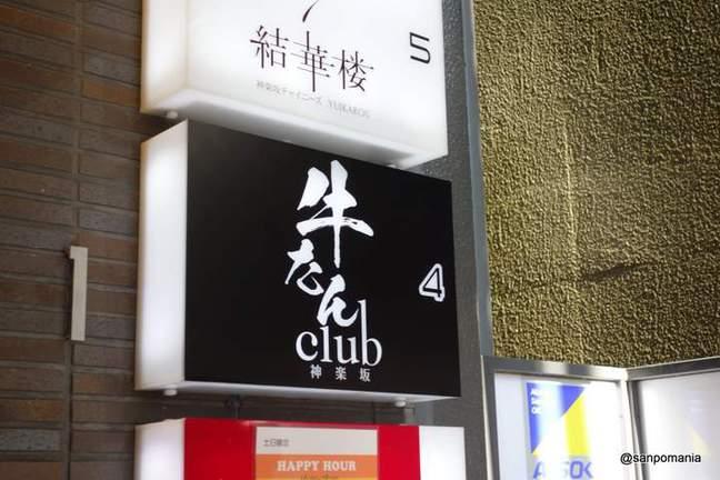 2014/02/02:牛たんクラブ:外観:6071