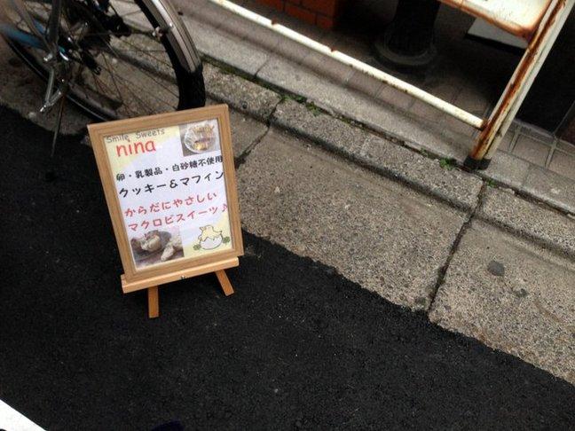 2014/03/01:ニナ:外観:6078
