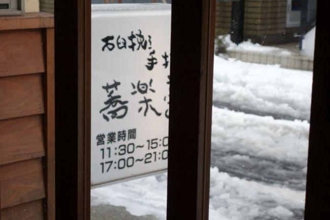 2014/02/15:蕎楽亭::1781