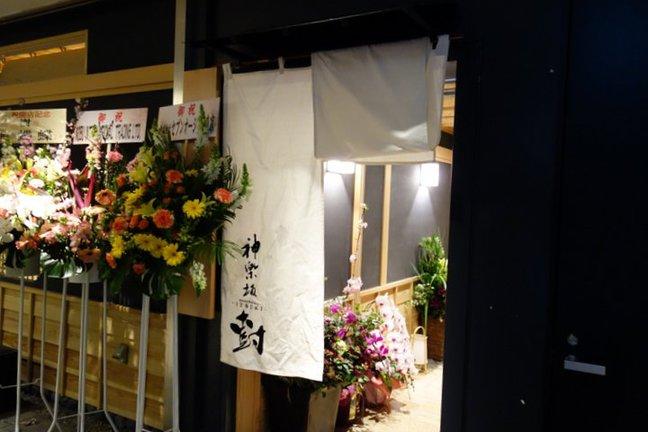 2014/03/08:神楽坂 樹:外観:6083