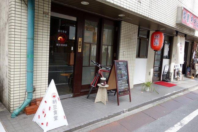 2014/03/10:納豆食堂:外観:6084