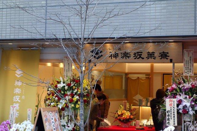 2014/03/15:神楽坂菓寮:外観:6090
