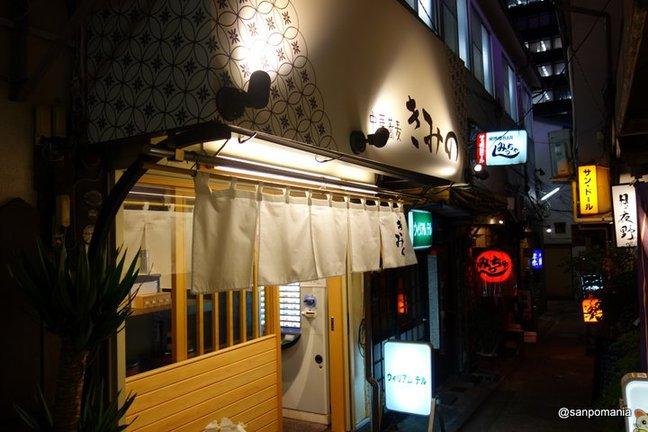 2014/03/20 中華蕎麦 きみの 外観