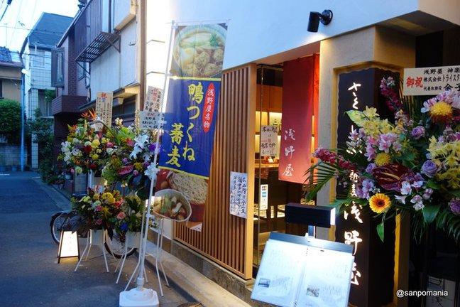 2014/05/03:浅野屋:外観:6124