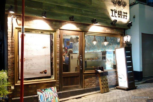 2014/05/25:エビ殻荘:外観:6131