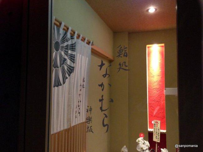 2014/08/04:鮨処 なかむら:外観:6147