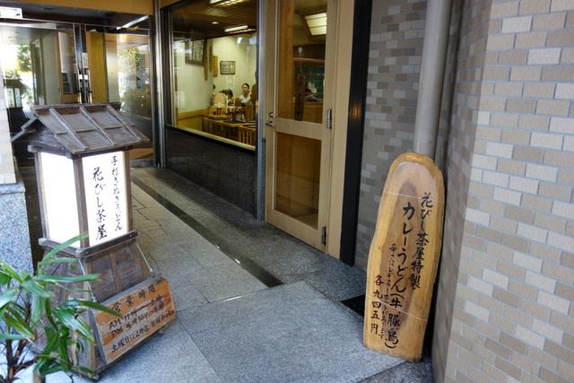 2014/08/20:はなびし茶屋:外観:6159