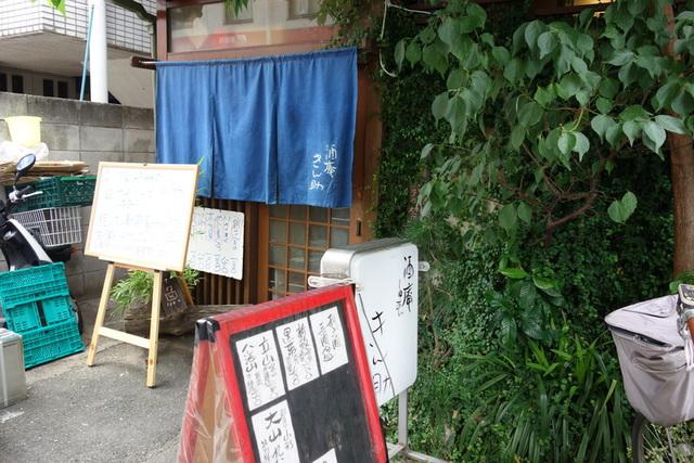 2014/09/05:酒庵 きん助:外観:6165