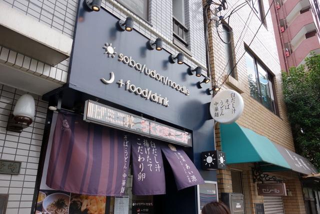 2014/09/15:神楽坂 あい源 :外観:6170