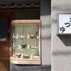 2014/10/03:天つゆ:外観:6174