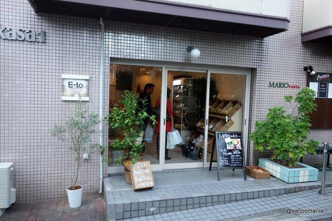 2014/10/18 イート 外観