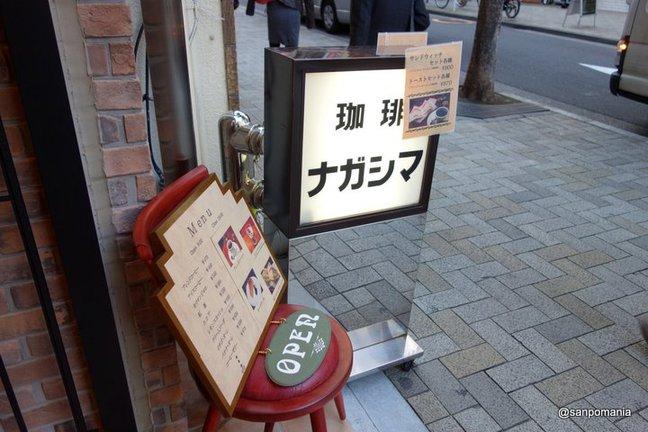 2014/10/18:カフェ ナガシマ:外観:6196