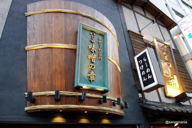 2014/11/02 つじ田 味噌の章 外観