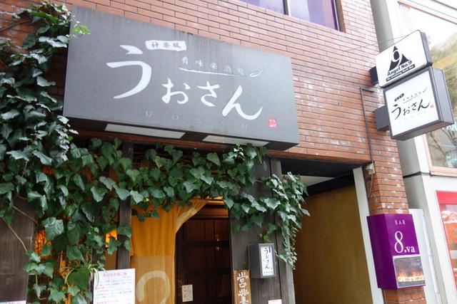 2014/11/08:うおさん:外観:6267