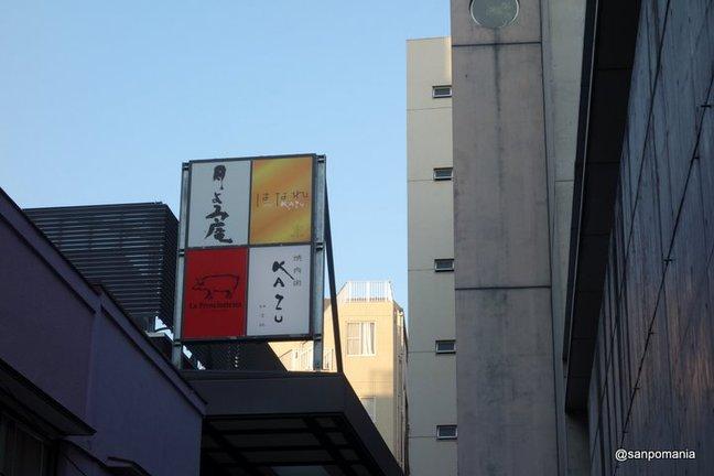 2014/11/22:月よみ庵:外観:6407