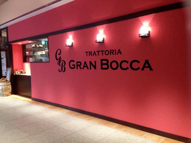 2014/11/30:トラットリア グランボッカ:外観:6406
