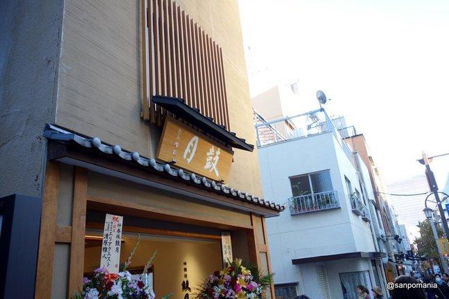 2014/12/09:京菓子處 鼓月:外観:6410