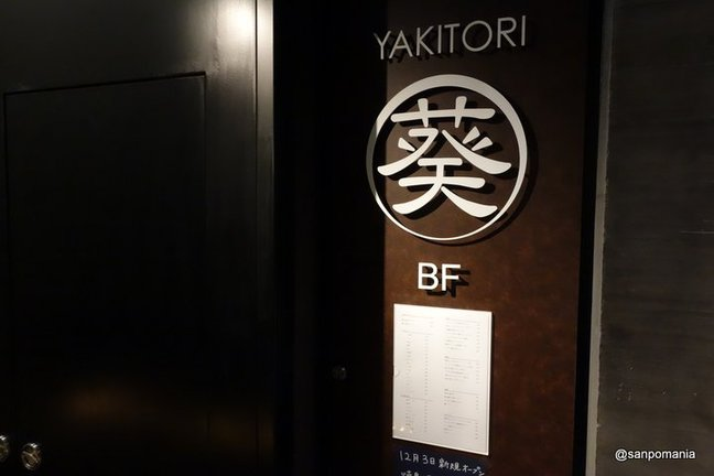 2014/12/09 YAKITORI 葵 外観