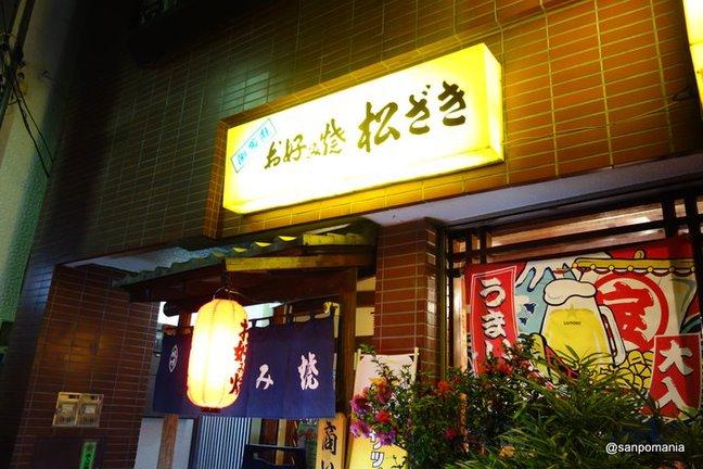 2014/12/20:関西風お好み焼き 松ざき:外観:6445