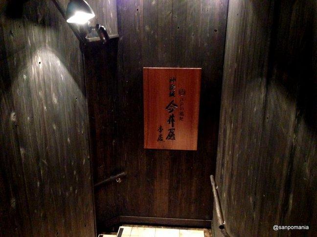 2015/01/21 神楽坂 今井屋 本店 外観