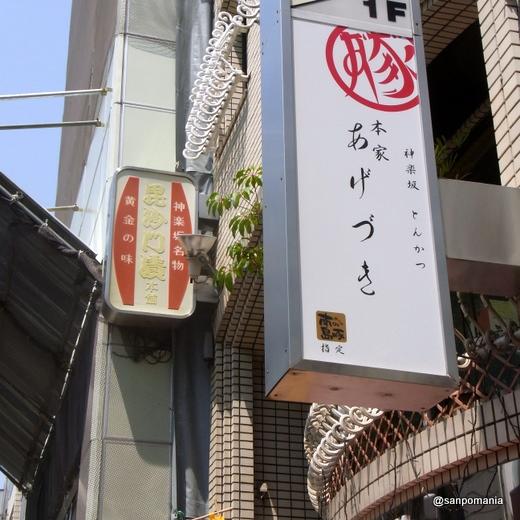 2010/04/26:あげづき:外観:5041