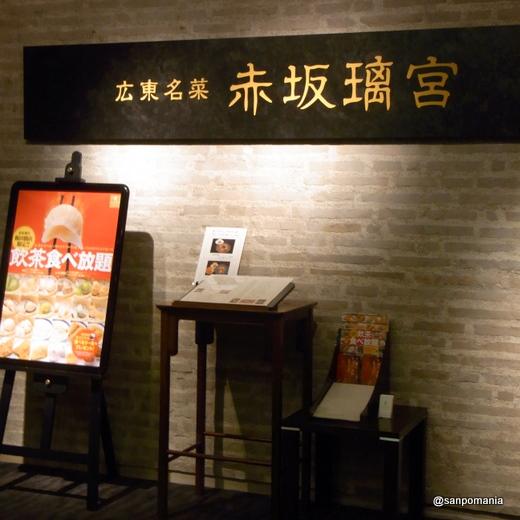 2010/08/30 広東名菜 赤坂璃宮 飯田橋店 外観