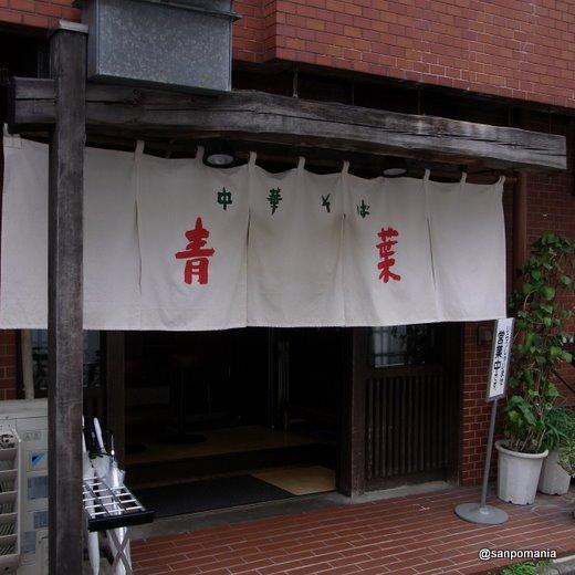 2009/07/11:青葉:外観:3936
