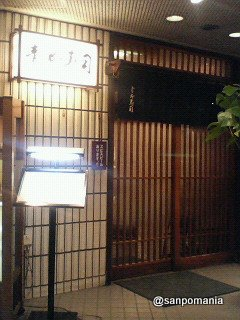 2006/10/30 青柳寿司 外観