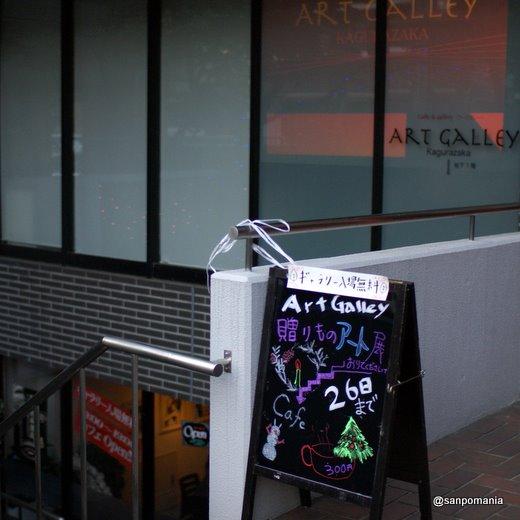 2010/12/25 アートガレー 外観