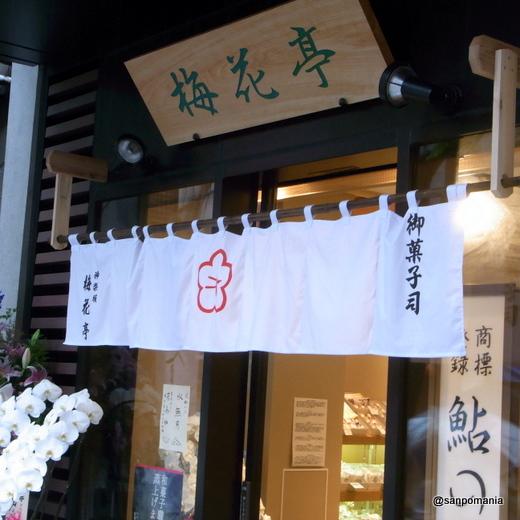 2011/05/28 梅花亭 神楽坂ポルタ店 外観