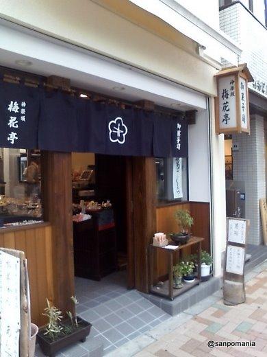 2008/08/23:梅花亭:外観:1896