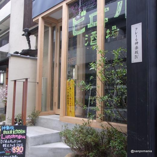 2010/04/10:神楽坂ビヰル酒場:外観:5024