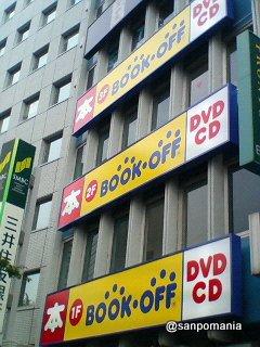 2007/06/24 ブックオフ飯田橋店 外観