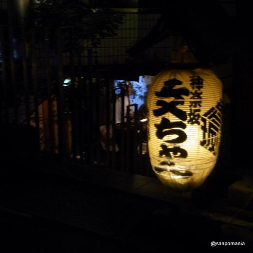 2011/01/26 焼鳥 文ちゃん 外観