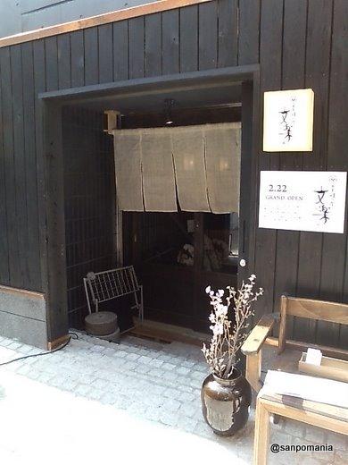 2008/03/09:蕎麦練り屋 文楽:外観:2379