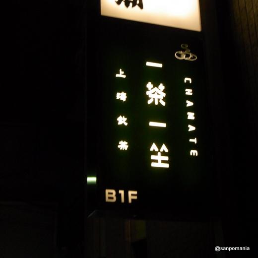 2010/03/03:一茶一坐:外観:4915