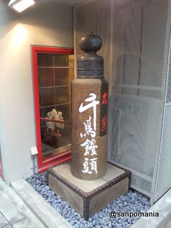 2007/12/29:千鳥屋総本家 神楽坂店:外観:2366