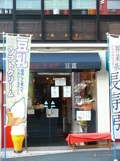 2009/01/25:神楽坂 長寿房:外観:3551
