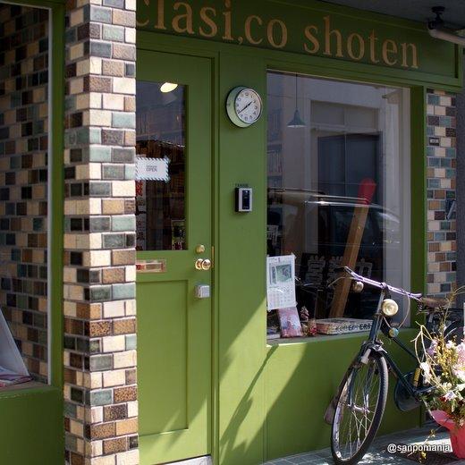 2011/03/13:クラシコ書店:外観:4163