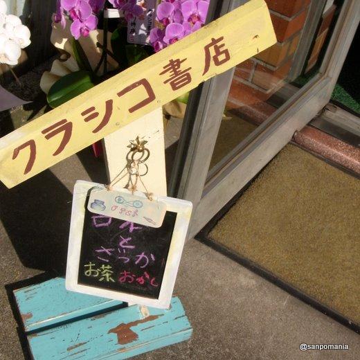 2009/10/30:クラシコ書店:外観:4163