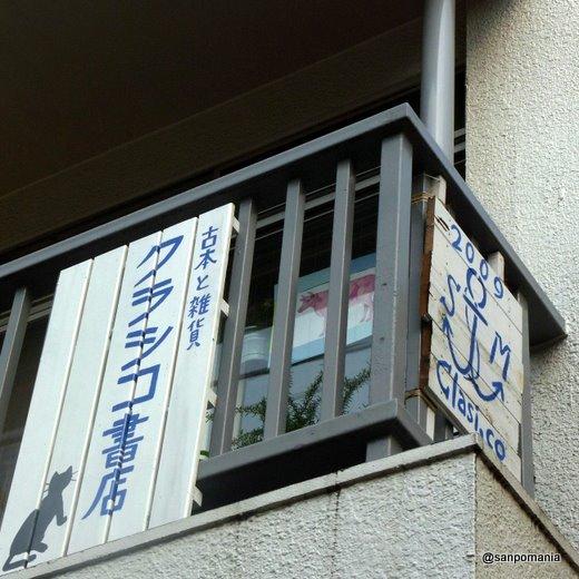 2009/10/12:クラシコ書店:外観:4163